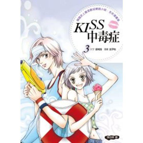 KISS中毒症 3 (全彩漫畫版)