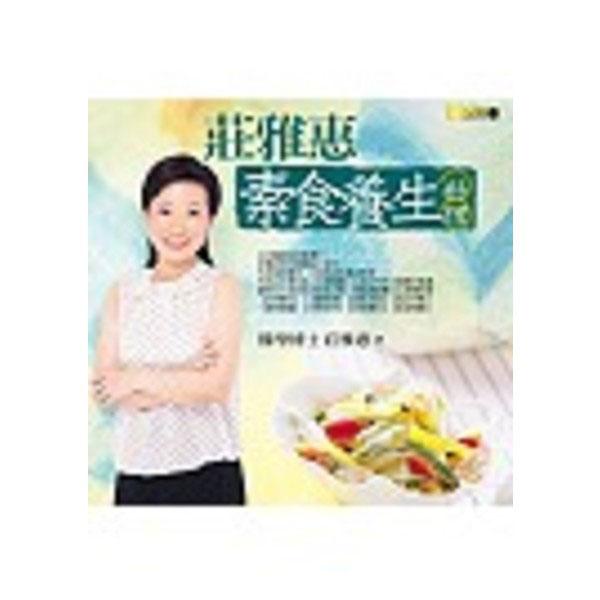 莊雅惠素食養生料理
