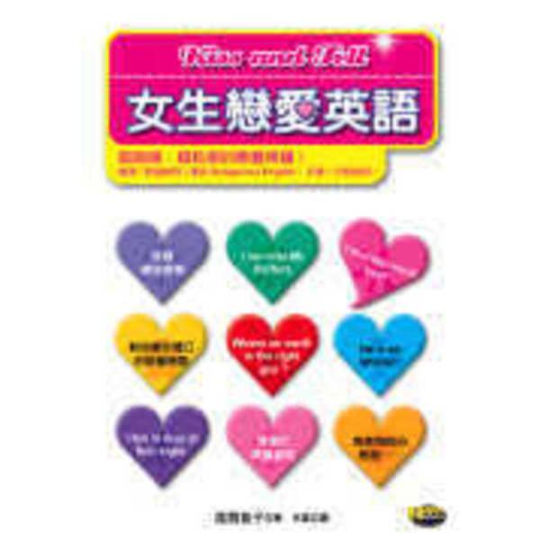 Kiss and Tell女生戀愛英語