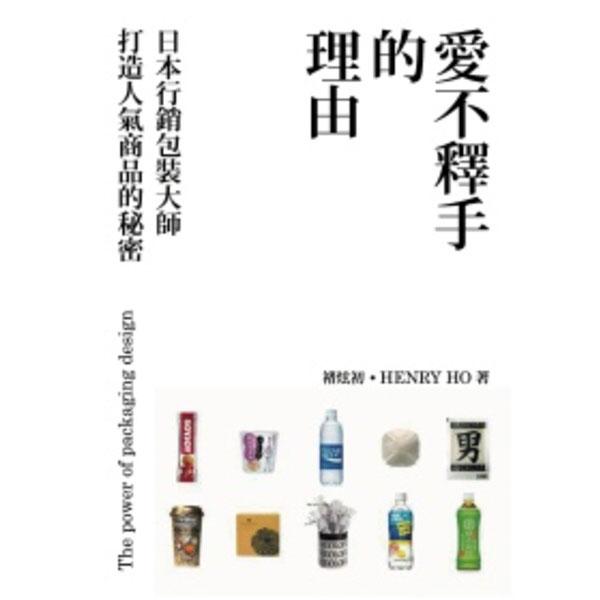 愛不釋手的理由:日本行銷包裝大師打造人氣商品的秘密