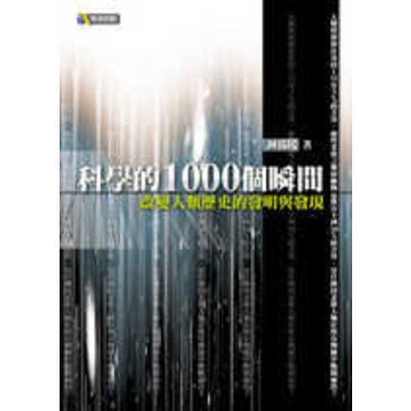 科學的1000個瞬間——改變人類歷史的發明與發現