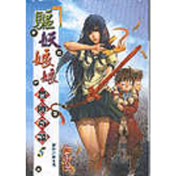 驅妖娘娘冒險奇譚5(完)