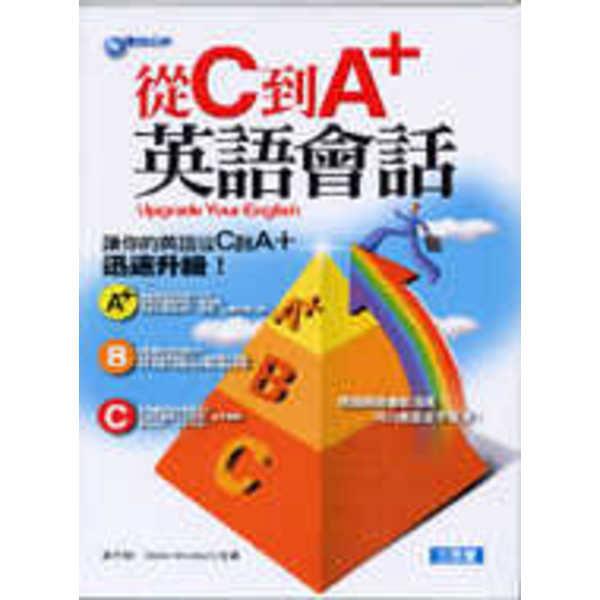 從C到A+英語會話 (書+4CD)