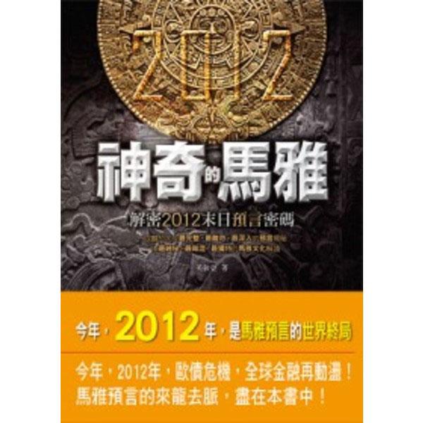 神奇的馬雅:解密2012末日預言密碼