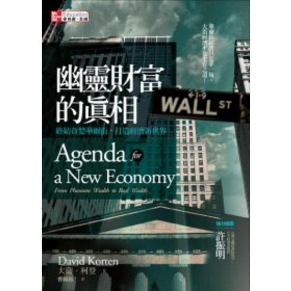 幽靈財富的真相:終結貪婪華爾街,打造經濟新世界