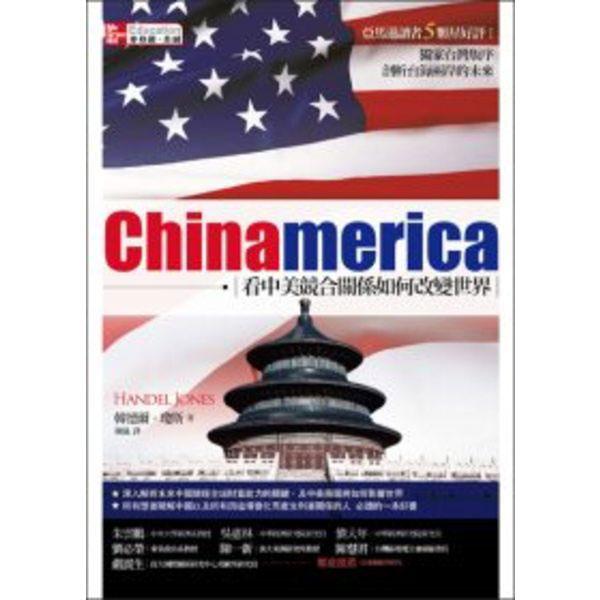 Chinamerica 看中美競合關係如何改變世界