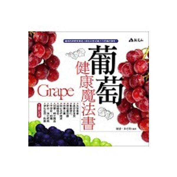葡萄健康魔法書