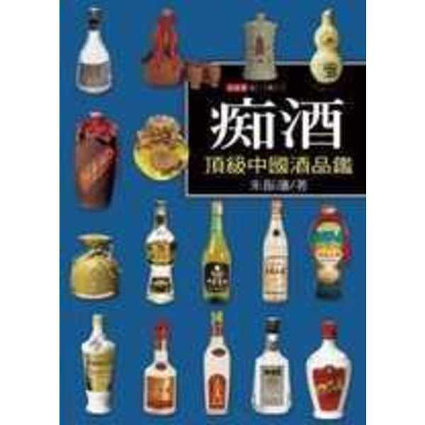 痴酒:頂級中國酒品鑑