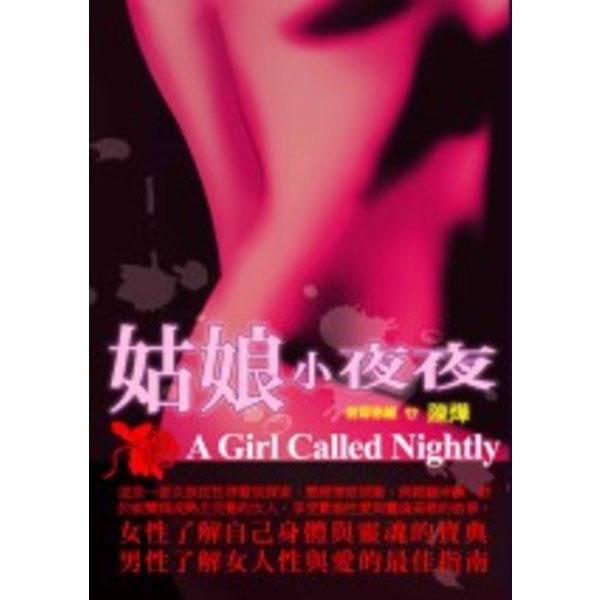 姑娘小夜夜