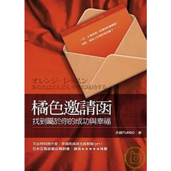 橘色邀請函──找到屬於你的成功與幸福