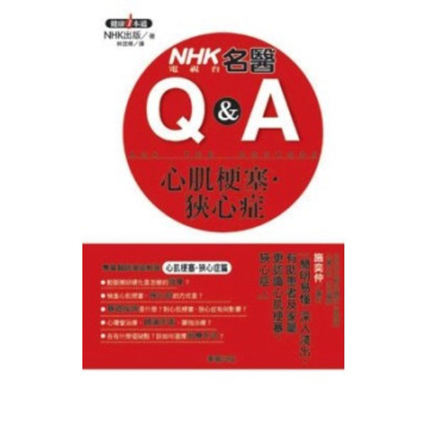 NHK電視台名醫Q&A:心肌梗塞.狹心症