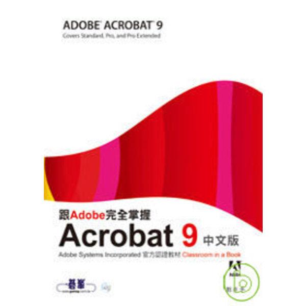 跟Adobe完全掌握Acrobat 9(附光碟)