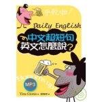 中文超短句 英文怎麼說? (50k+2MP3)
