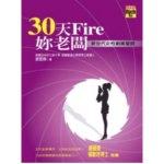 30天Fire妳老闆!──新世代女性創業聖經