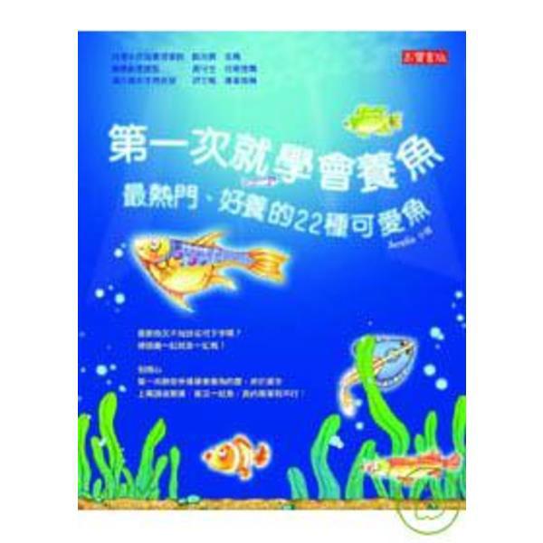 第一次就學會養魚:最熱門、好養的22種可愛魚