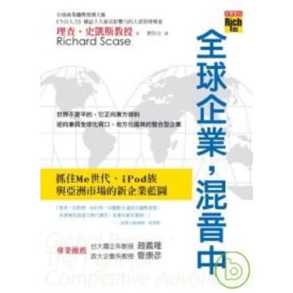 全球企業,混音中:抓住Me世代、iPod族與亞洲市場的新企業藍圖