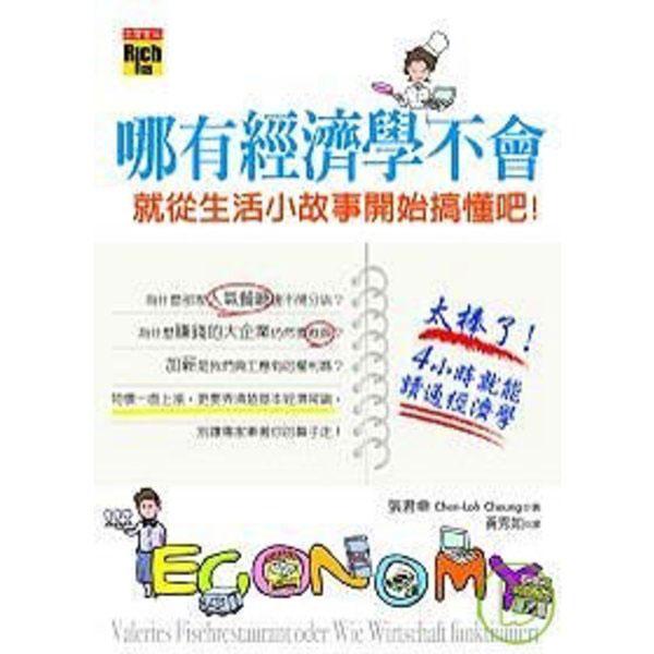 哪有經濟學不會:就從生活小故事開始搞懂吧