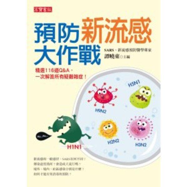 預防新流感大作戰