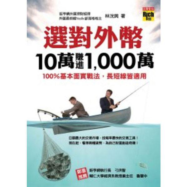 選對外幣,10萬賺進1,000萬: 100%基本面實戰法,長短線皆適用