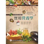 實用營養學(6版)