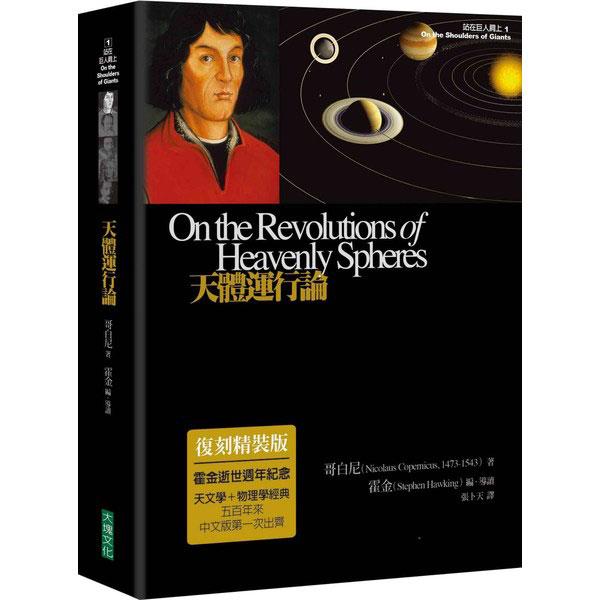 天體運行論(復刻精裝版)(二版)