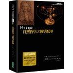 自然哲學之數學原理(復刻精裝版)(二版)