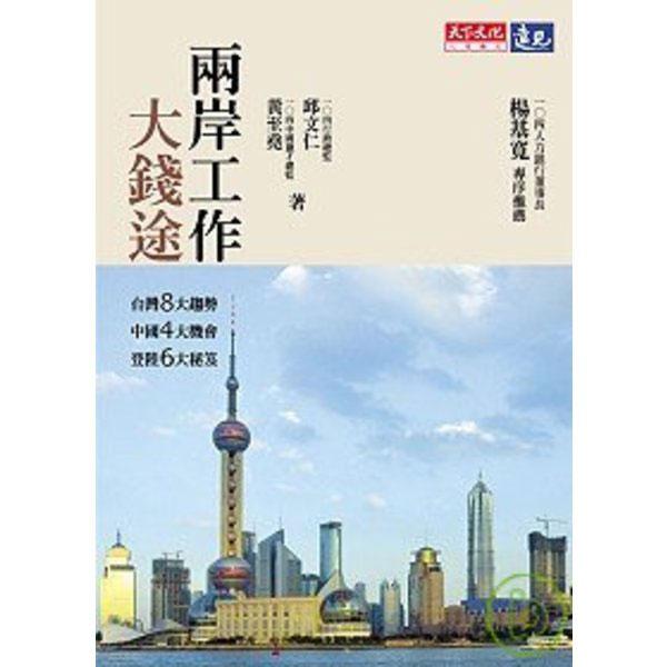 兩岸工作大錢途:台灣8大趨勢,中國4大機會,登陸6大秘笈