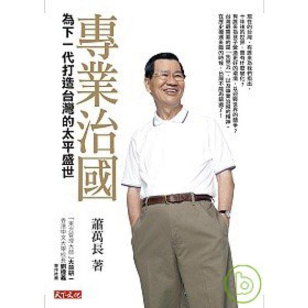 專業治國:為下一代打造台灣的太平盛世