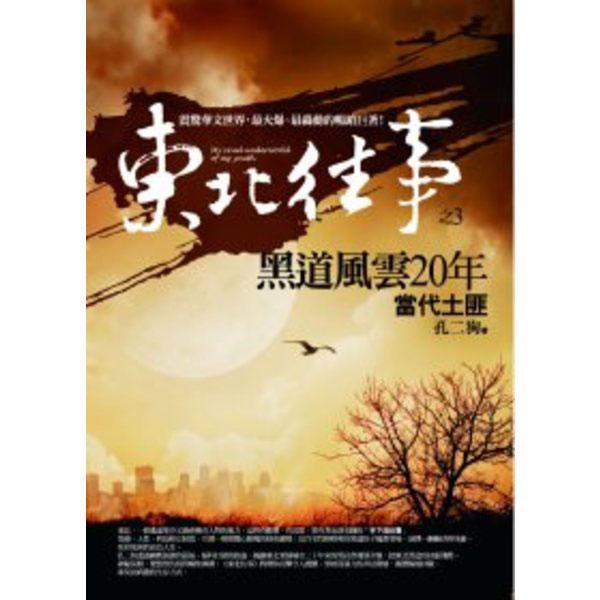 東北往事:黑道風雲20年(3)當代土匪