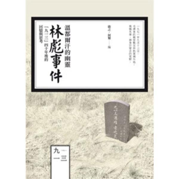 溫都爾汗的幽靈:林彪事件 -「九一三」四十年後的回憶與思考