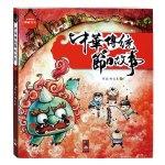 中華傳統節日故事
