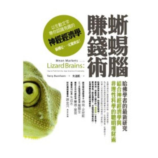 蜥蜴腦賺錢術:哈佛學者的最新研究,結合神經經濟學與非理性科學的聰明理財術