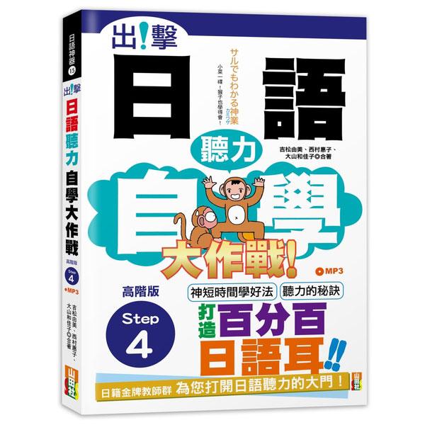 出擊!日語聽力自學大作戰  高階版Step 4 (25K+MP3)