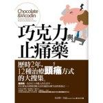 巧克力與止痛藥:歷時2年,12種治療頭痛方式的大搜集