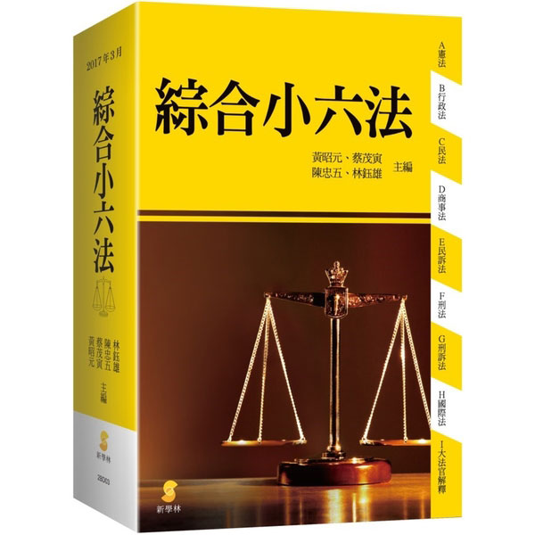 綜合小六法(41版)