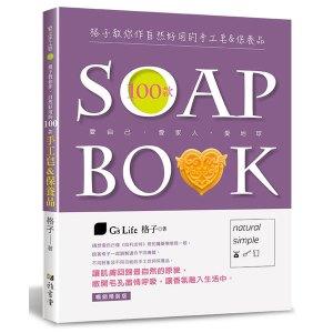 格子教你作自然好用的100款手工皂&保養品(暢銷精裝版)(三版)