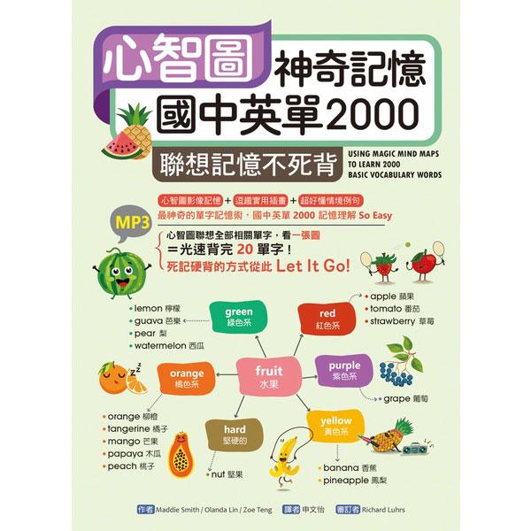 心智圖神奇記憶國中英單2000:聯想記憶不死背(25K+MP3)