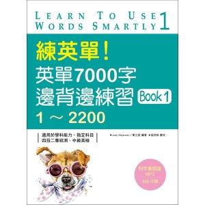 練英單!英單7000字邊背邊練習Book 1:1~2200(20K+1MP3)