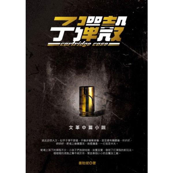 子彈殼:文革中篇小說