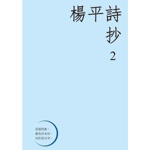 楊平詩抄 2