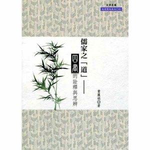 儒家之「道」:《四書》的詮釋與思辨