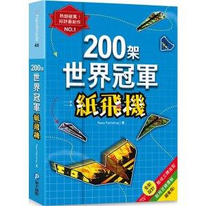 200架世界冠軍紙飛機:最快!最遠!最會飛!