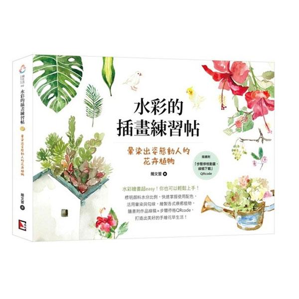 水彩的插畫練習帖:暈染出姿態動人的花卉植物