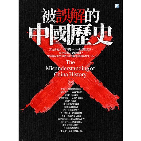 被誤解的中國歷史 2019(四版)
