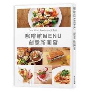 咖啡館MENU創意新開發:Café Menu Development Book