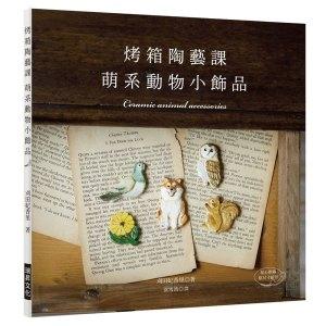 烤箱陶藝課 萌系動物小飾品:只用家庭烤箱就OK的可愛陶土飾品(附原尺寸紙型)