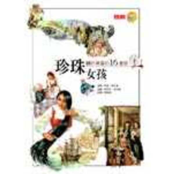 珍珠女孩:關於貧富的16童話