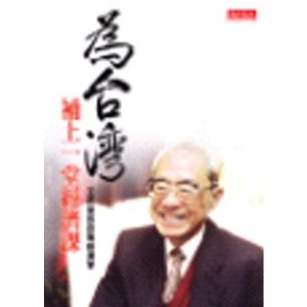 為台灣補上一堂經濟課:王作榮的政策經濟學