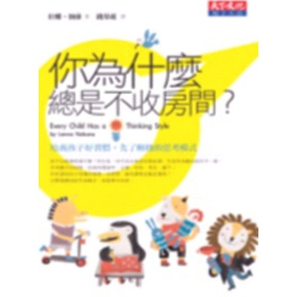 你為什麼總是不收房間?!:培養孩子好習慣,先了解他的思考模式