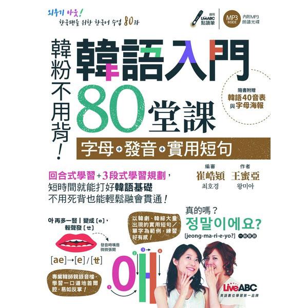 韓語入門80堂課 字母+發音+實用短句【書+朗讀MP3光碟】